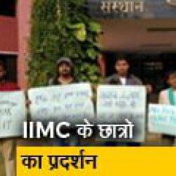 रवीश कुमार का प्राइम टाइम: पत्रकारिता के छात्र बढ़ी फीस के खिलाफ कर रहे हैं प्रदर्शन