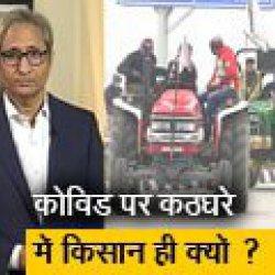रवीश कुमार का प्राइम टाइम : क्या  कोविड नियमों के पालन की आड़ में फायदा उठा रही है सरकार