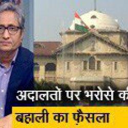 रवीश कुमार का प्राइम टाइम : इलाहाबाद हाईकोर्ट ने फटकारा यूपी सरकार को