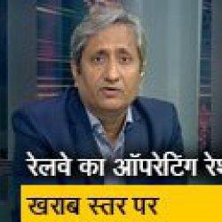 रवीश कुमार का प्राइम टाइम: रेलवे पर CAG की रिपोर्ट, ऑपरेटिंग रेशो सबसे खराब
