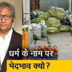 रवीश कुमार का प्राइम टाइम: फल-सब्जी विक्रेताओं के साथ धर्म के नाम पर नहीं थम रहा भेदभाव