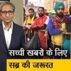 रवीश कुमार का प्राइम टाइम :  किसान आंदोलन को लेकर आखिर बेसब्र क्यों होने लगे हैं लोग
