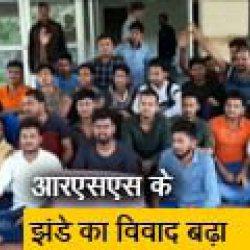 RSS झंडा विवाद पर BHU की डिप्टी चीफ प्रॉक्टर का इस्तीफा