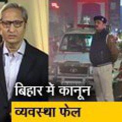रवीश कुमार का प्राइम टाइम : बिहार की कानून व्यवस्था नीतीश कुमार के काबू में नहीं?