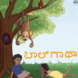 Ramu Matthu Kothihalu (The Capseller and the Monkeys)