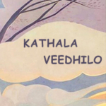 KATHALA VEEDHILO ( In the Street of Stories)