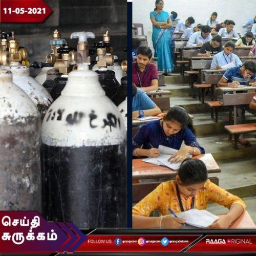செய்தி சுருக்கம் Seithi Surukam - 11-05-2021