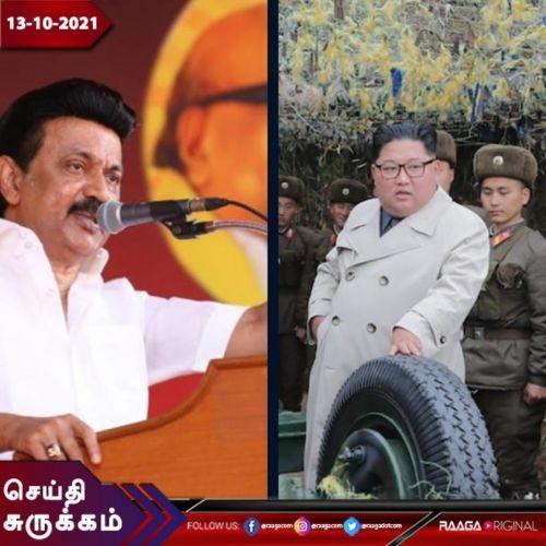 செய்தி சுருக்கம் Seithi Surukam - 13-10-2021