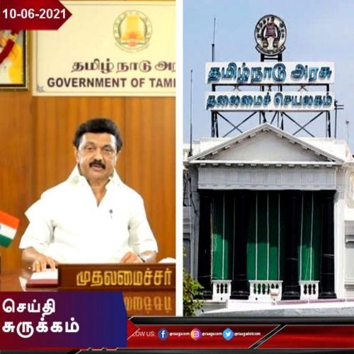 செய்தி சுருக்கம் Seithi Surukam - 10-06-2021