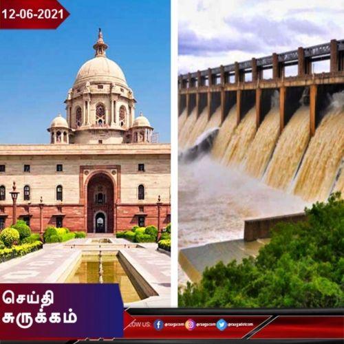 செய்தி சுருக்கம் Seithi Surukam - 12-06-2021