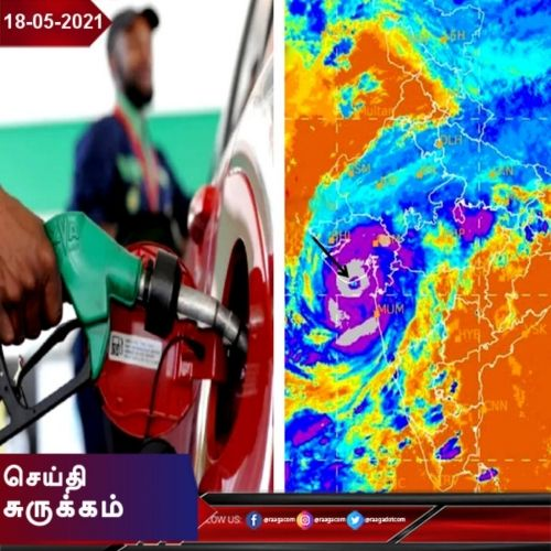 செய்தி சுருக்கம் Seithi Surukam - 18-05-2021