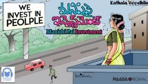 Manishi Pai Investment