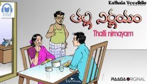 Thalli Nirnayam