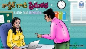 Karthik Gaadi Premakatha