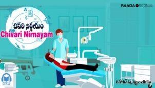 Chivari Nirnayam