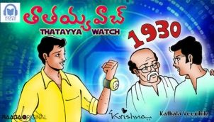 Thaathayya Watch