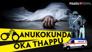 Anukokundaa Oka Thappu