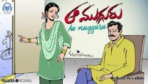 Aa Mugguru
