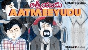 Aatmeeyudu