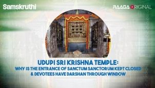 Udupi Sri Krishna Temple: Why is the entrance of Sanctum Sanctorum kept closed & devotees have darshan through window