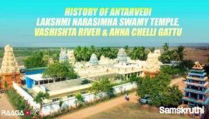 History of Antarvedi Lakshmi Narasimha Swamy Temple, Vashishta river & Anna Chelli