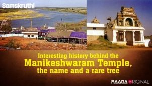 Interesting history behind the Manikeshwaram Temple, the name and a rare tree
