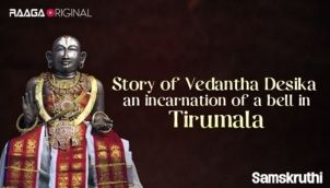 Story of Vedantha Desika, an incarnation of a bell in Tirumala