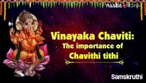 Vinayaka Chaviti: The importance of Chavithi tithi