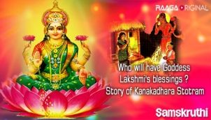 Who will have Goddess Lakshmi's blessings ? Story of Kanakadhara Stotram