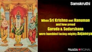 When Sri Krishna met Hanuman and how proud Garuda & Sudarshana were humbled facing mighty Anjaneya