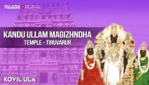 Kandu Ullam Magizhndha Temple, Tiruvarur