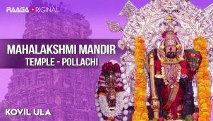 Mahalakshmi Mandir Temple, Pollachi