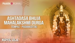 Ashtadasa Bhuja Mahalakshmi Durga Temple, Pudukkottai