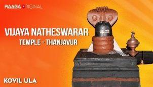 Vijaya Natheswarar Temple, Thanjavur