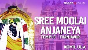Sree Moolai Anjaneya Temple, Thanjavur