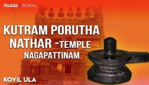 Kutram Porutha Nathar Temple, Nagapattinam