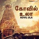 கோவில் உலா | Kovil Ula | History of Temples