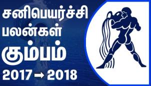 Kumbham Rasi (Aquarius) Sani Peyarchi Palangal 2017-2018