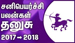 Dhanusu Rasi (Sagittarius) Sani Peyarchi Palangal 2017-2018