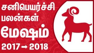 Mesham Rasi (Aries) Sani Peyarchi Palangal 2017-2018