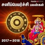 சனி பெயர்ச்சி பலன்கள் 2017-2018 | Sani Peyarchi Palangal 2017-2018