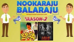 NookaRaju Balaraju-S02 - Ep 25