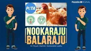 NookaRaju Balaraju - Ep 224