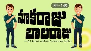 NookaRaju Balaraju - Ep 149