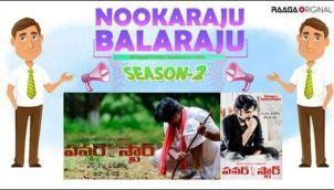 NookaRaju Balaraju-S02 - Ep 80