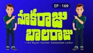 NookaRaju Balaraju - Ep 169