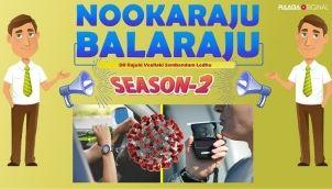 NookaRaju Balaraju-S02 - Ep 29