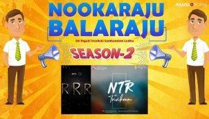 NookaRaju Balaraju-S02 - Ep 17
