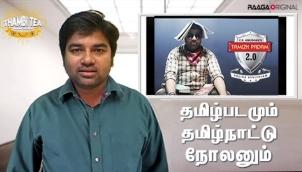 Tamil Padamum Tamil Nattu Nolanum