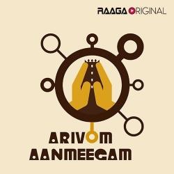 அறிவோம் ஆன்மீகம் | Arivom Aanmeegam
